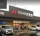 クスリのアオキ松川店