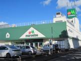 マルエツ安食店