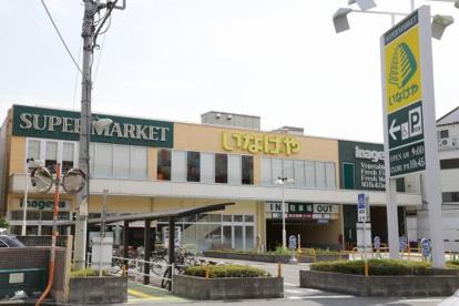 いなげや横浜綱島店の画像1