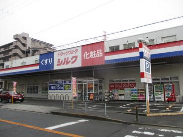 シルク 御崎SD店の画像1