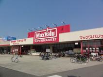 マックスバリュー明石茶園場町店