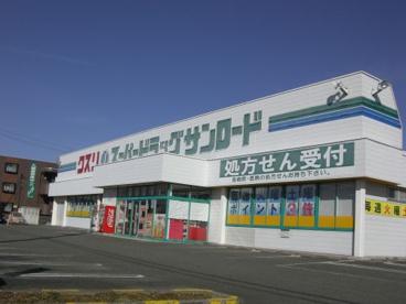 クスリのサンロード響ヶ丘店の画像1