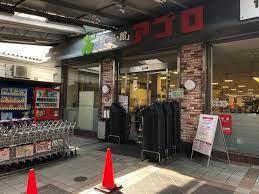 食品館アプロ 天下茶屋店の画像1