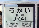 鵜飼(広島県)