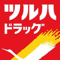 ツルハドラッグ 新所沢駅前店の画像1