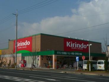 関西スーパー鴻池店の画像2