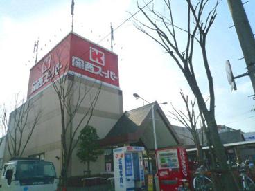 関西スーパー荒牧店の画像1