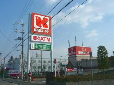 関西スーパー荒牧店の画像2