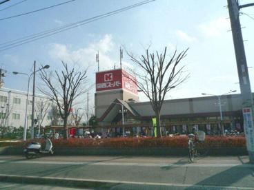 関西スーパー荒牧店の画像3