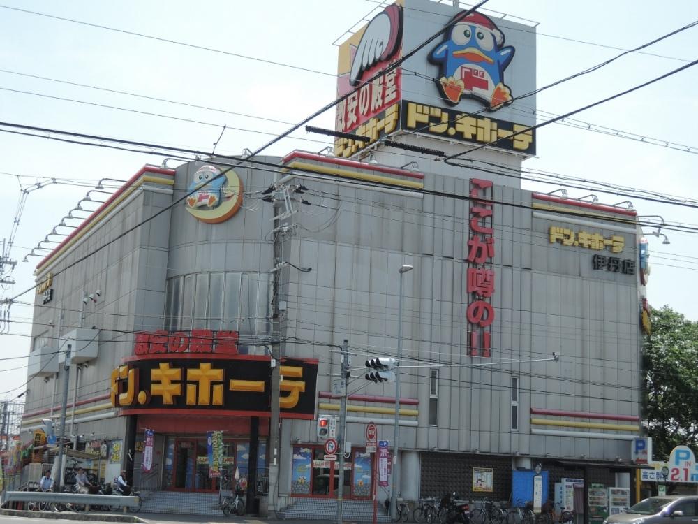 ドンキホーテ伊丹店の画像