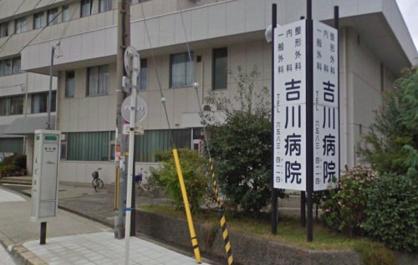 吉川医院の画像1
