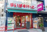 【7/16オープン】まいばすけっと 築地明石町店