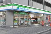 ファミリーマート北浜2丁目店