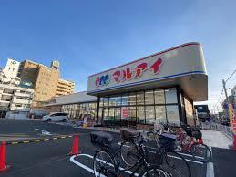 マルアイ 東須磨店の画像1