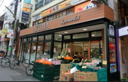 生鮮食品館AZUMA(アズマ) 明大前店の画像1
