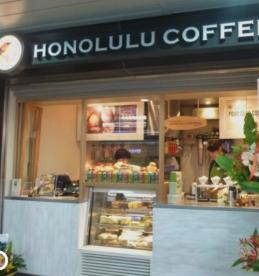 ホノルルコーヒー フレンテ明大前店の画像1