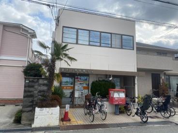 豊中上野西郵便局の画像1