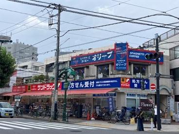 サンドラッグ青物横丁店の画像1