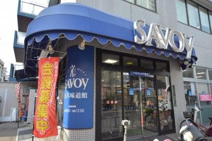 サボイ天六味道館の画像1