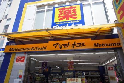 マツモトキヨシ天六駅前店の画像1