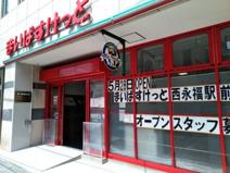 まいばすけっと 西永福駅前店