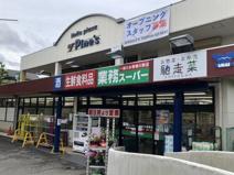 業務スーパー 遠藤店