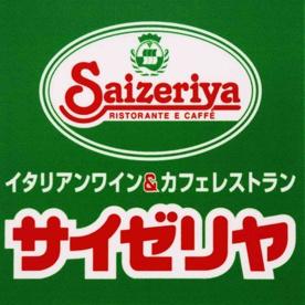 サイゼリヤ 八王子東中野店の画像1