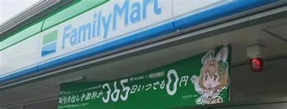 ファミリーマート 八王子インター店の画像1