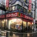 サンドラッグ 笹塚南口店