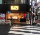 ちよだ鮨 笹塚店