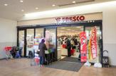 FRESCO(フレスコ) 三国店
