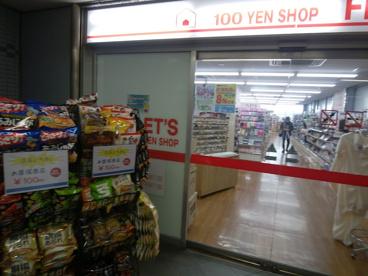 100YEN SHOP FLET'S(100円ショップフレッツ) 阪急三国店の画像1