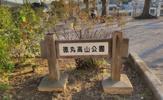 板橋区立徳丸高山公園