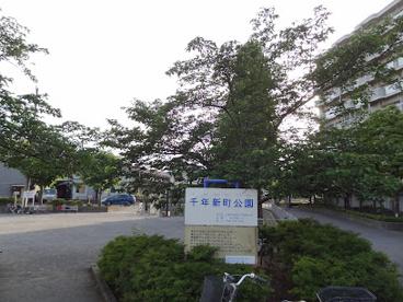 千年新町公園の画像1