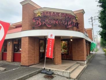 ステーキハウス ブロンコビリー 昭島昭和の森店の画像1