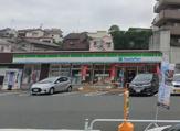 ファミリーマート 下永谷店