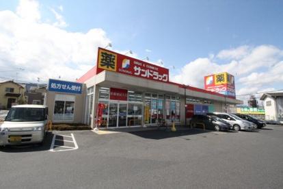 サンドラッグ 大津美崎店の画像1