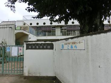 高津南保育園の画像1