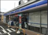 ローソン 磯子中原三丁目店