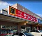 サンドラッグ 樽町店