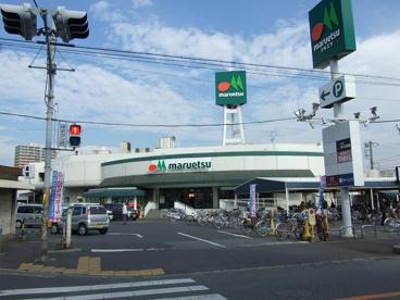マルエツ 大久保駅前店の画像1