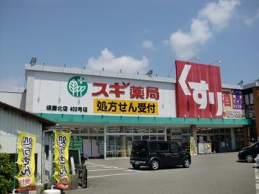 スギ薬局 須磨北店の画像1