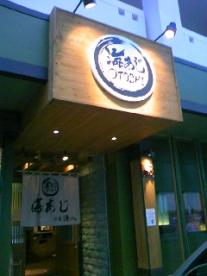 海あじO.TOSHI丸の画像1