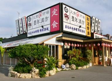 豊年満作 山川店の画像1