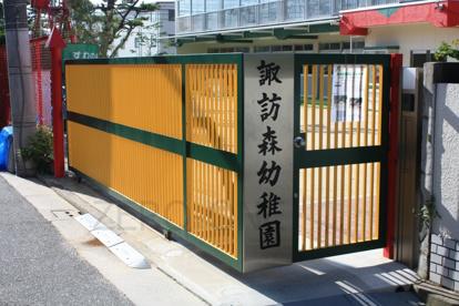 諏訪森幼稚園の画像1