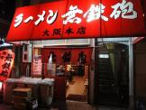 夢鉄砲上本町本店