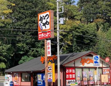 かつや 湘南藤沢石川店の画像1