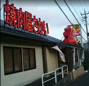 焼肉屋さかい湘南ライフタウン店の画像1