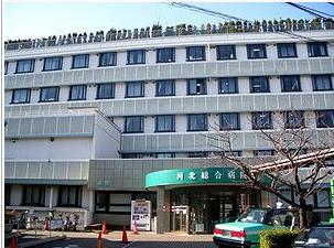 河北総合病院の画像1
