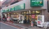 maruetsu(マルエツ) プチ 不動前店